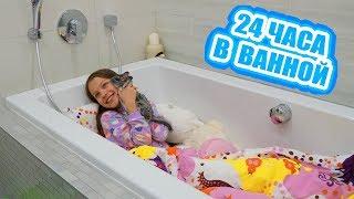 24 ЧАСА в Ванной Комнате Вместе с Чериком / Вики Шоу