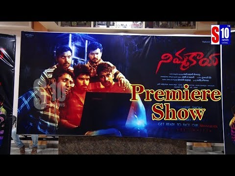 Independent film Nimmakaya  Grand Premiere Show in Prasad Labs | S10 News