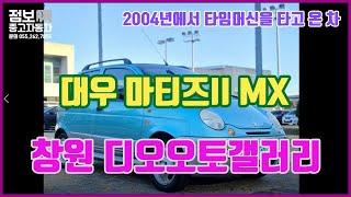 대우 마티즈2 컬러팩 2004년식 MX 타임머신 타고 …