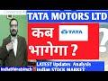 Inspiring Story of TATA  Ratan TATA Biography in Telugu ...