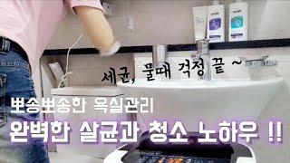 천연세제로 완벽살균, 뽀송뽀송한  욕실관리와 청소팁/ …