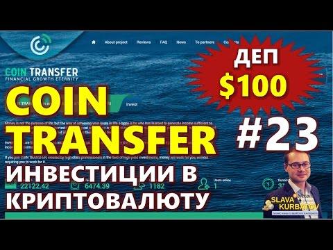#23 #COIN TRANSFER. СКАМ.
