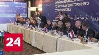 Крым и Дамаск договорились о масштабном сотрудничестве - Россия 24