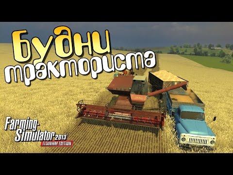Игра Farming Simulator 2013 Симулятор Фермера 2013