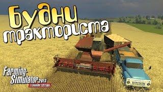Будни тракториста 1ч - Farming Simulator 2013(Колхоз
