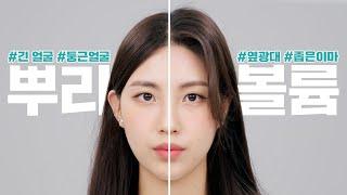예쁜 얼굴형 만드는 법 얼굴형에 따른 뿌리 볼륨 넣는 …