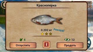 Фармим 3 Разряд My Fishing Hd