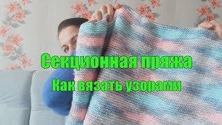#Nika_vyazet  Узоры из секционной пряжи/ Что и как вязать/