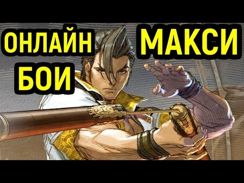 Soulcalibur VI Макси - гайд, онлайн бои | Soulcalibur 6 Maxi Combo Gameplay Guide, Online Ranked