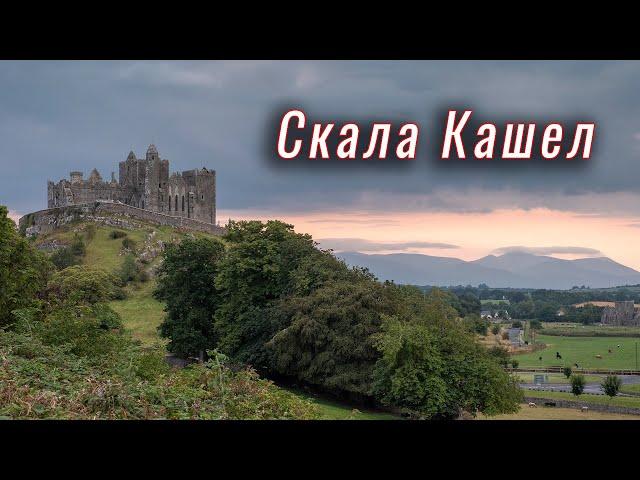Скала Кашел - Rock of Cashel