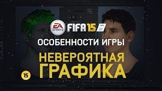 FIFA 15 - Особенности игры - Невероятная графика(, 2014-06-30T15:00:11.000Z)