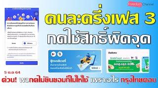 คนละครึ่งเฟส 3 กรุงไทยแจงขอข้อมูล เป็นความเข้าใจผิด เหตุกดใช้สิทธิ์ผิดจุด ตรงไหน มาดูกัน