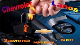 Как поменять масло в коробке Ланос 1.5/Chevrolet Lanos 1.5.#авито#Chevrolet#ремонт авто