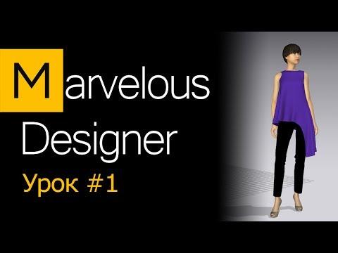 Marvelous Designer: что нужно знать новичку.