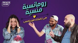رومانسية منسية ٢ - الحلقة الثامنة - فريدة أبوزيد