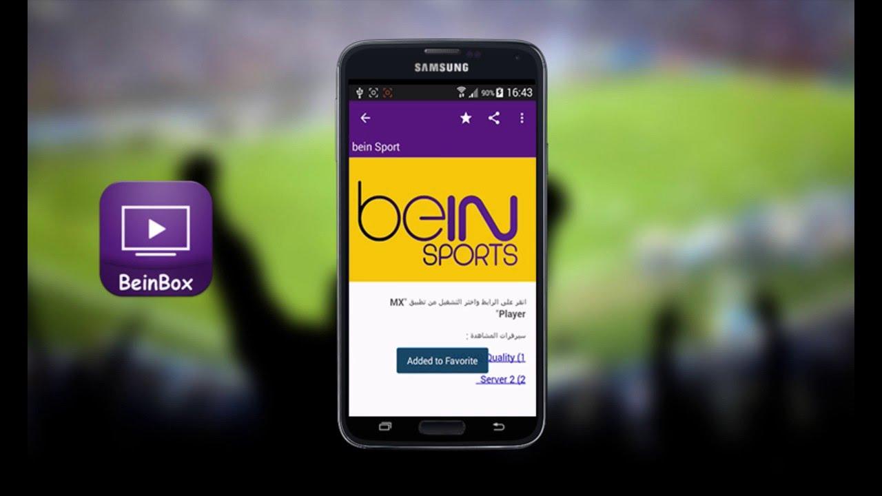 حصري : موقع جديد لتحميل تطبيقين اندرويد و ايفون لمتابعة bein sport