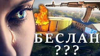 Беслан Россия Дети 2018 слабонервным не смотреть