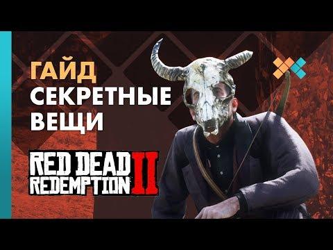 Гайд по уникальным вещам | Red Dead Redemption 2