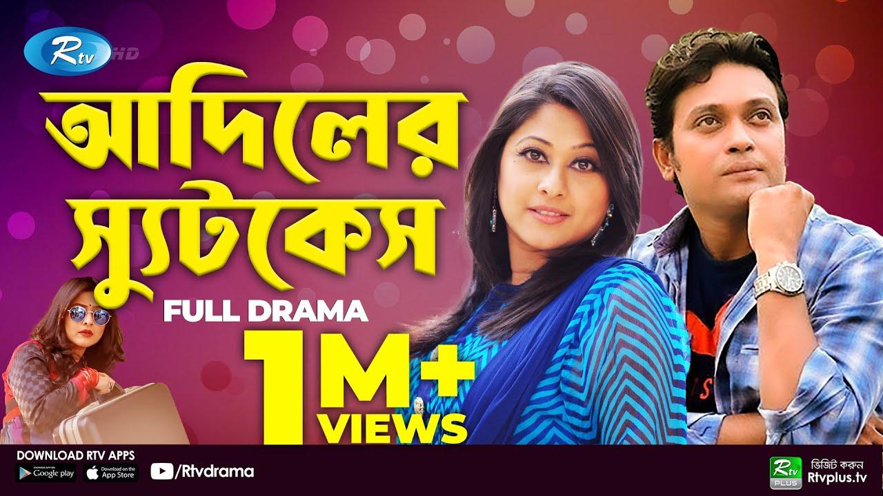 Adiler Suitcase | আদিলের স্যুটকেস | Anisur Rahman Milon | Sumaiya Shimu | Rtv Special Drama