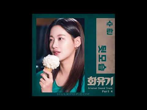 Suran (수란) - I'll Be Fine(Hwayugi OST Part 4) Instrumental