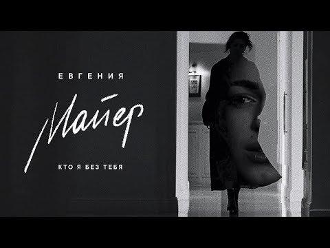 Евгения Майер - Кто я без тебя (Премьера клипа, 2019) thumbnail