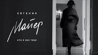 Евгения Майер - Кто я без тебя (Премьера клипа, 2019)