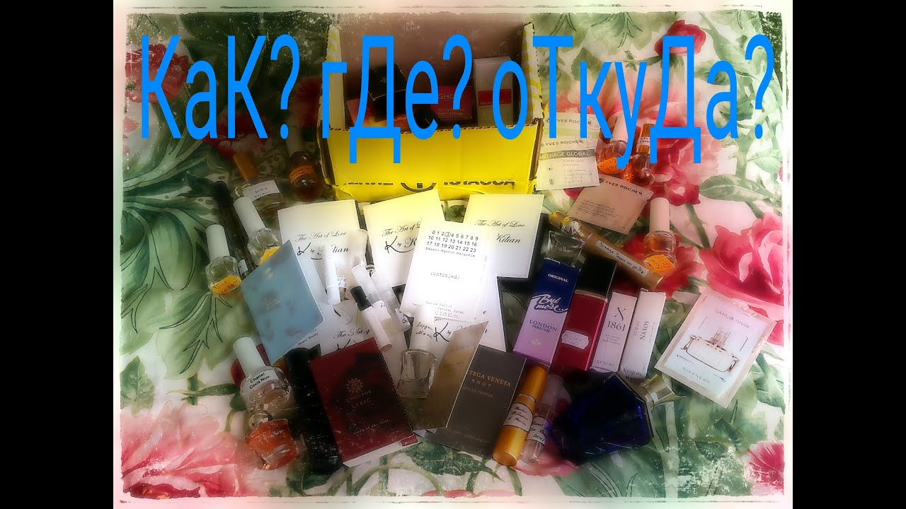 Купить флаконы для духов оптом в украине (харьков, киев, одесса) на сайте royalparfums. Com. Ua. Флаконы для наливной парфюмерии разных.