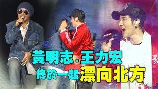 Download lagu 【太爽聽!】黃明志合體