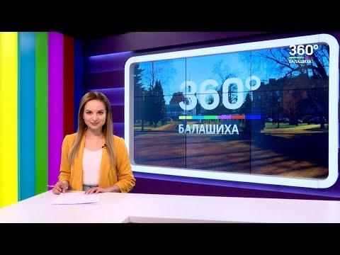 НОВОСТИ 360 БАЛАШИХА 30.07.2019