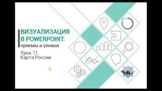 Уроки PowerPoint. Карта России