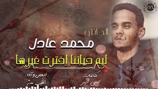 محمد عادل - ليه حياتنا اخترت غيرها ||New2020||  اغاني سودانية 2020