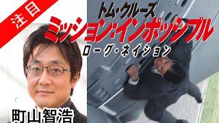 映画評論化の町山智浩さんが、シリーズの5作目となる『ミッション:イン...