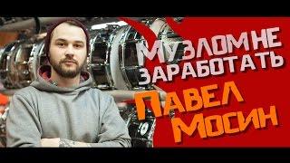 Музлом не заработать #4 - Павел Мосин (Dominia)