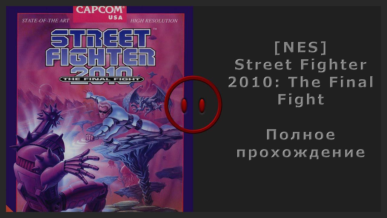 Nes Street Fighter 2010 The Final Fight Walkthrough Polnoe