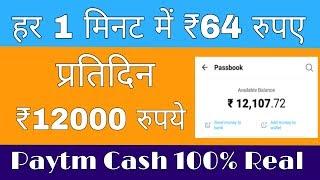 हर 1 Minute में ₹64 रुपए, दिन में मिलेंगे पूरे ₹12000 रुपए FREE PAYTM CASH