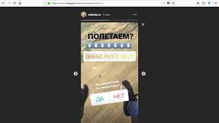 Реклама в сториз Инстаграм - Как сделать рекламу у блоггеров
