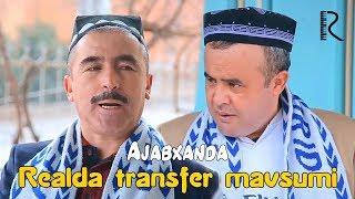 Ajabxanda - Realda transfer mavsumi | Ажабханда - Реалда трансфер мавсуми