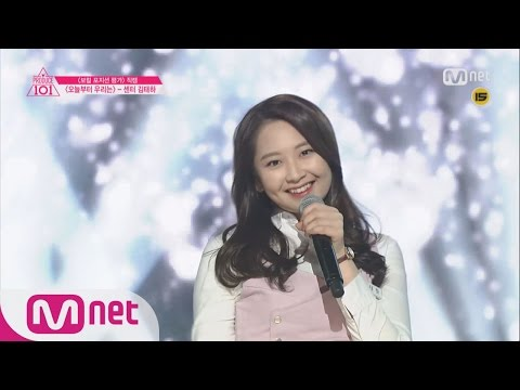 [Produce 101] 1:1 EyecontactㅣKim Tae Ha – GFRIEND ♬Me Gustas Tu @ P.E(VOCAL) EP.07 20160304