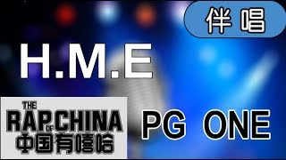 【Karaoke】PG ONE - H.M.E(伴奏)中國有嘻哈