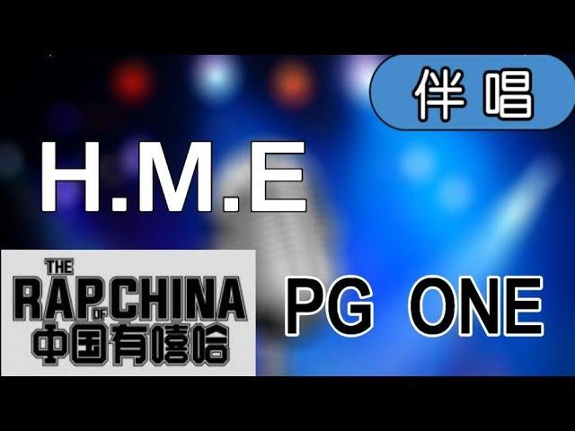 ?Karaoke?PG ONE - H.M.E?????????