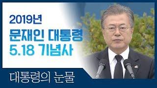 5.18 기념사 도중 울먹인 문재인 대통령, 그 이유는?