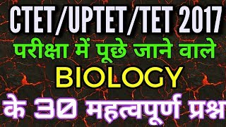 EXPECTED BIOLOGY TOP 30 QUESTIONS  FOR UPTET/CTET/TET I IMPORTANT BIOLOGY QUESTIONS IN HINDI PART 01