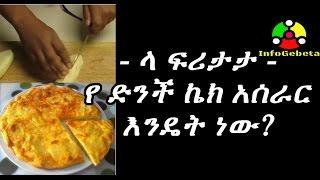 Ethiopia  Cooking Show - ላ ፍሪታታ - የ ድንች ኬክ አሰራር እንዴት ነው?