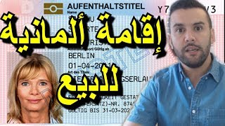لاجئين من سوريا و العراق متهمين ببيع إقامتهم الالمانية و الشرطة في ألمانيا تحذر من خطورة الأمر