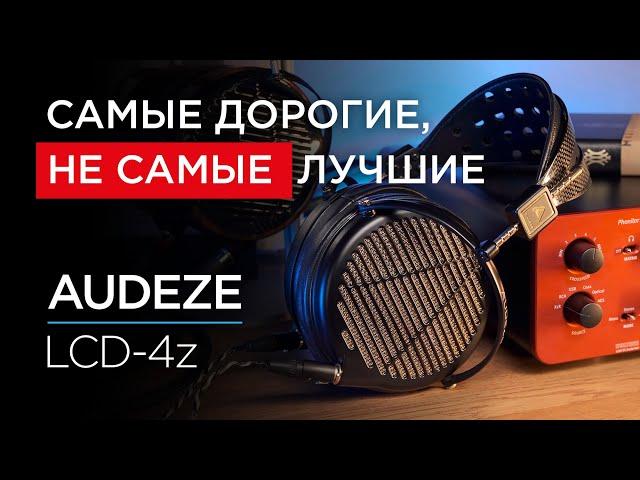 Топовые магнито-планарные наушники Audeze LCD-4z