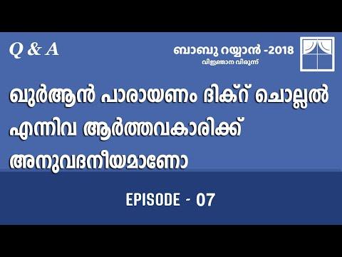 Babu Rayyan - 2018 | Ep. 07 | Ans. By Abdul Jabbar Abdullah Madeeni