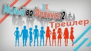 Милый во Франксе 2 сезон //Трейлер