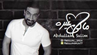 عبدالله سالم - مالي غيره (النسخة الاصلية) |  2017