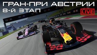 F1 2019 | ГРАН-ПРИ АВСТРИИ | 1-й СЕЗОН | ONBOARD | ESPORTS