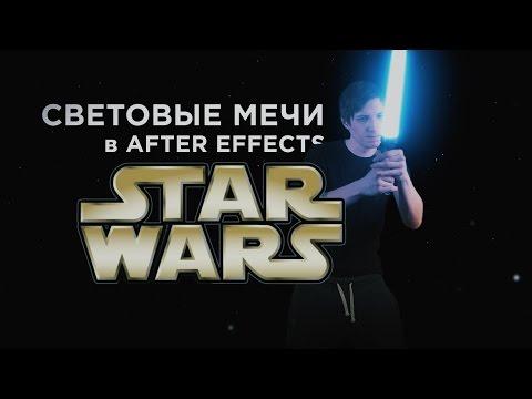 Делаем световой меч в After Effects   STAR WARS